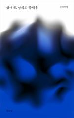 성매매, 상식의 블랙홀