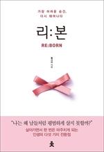 리본(RE:BORN)