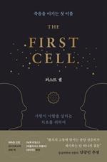 퍼스트 셀 THE FIRST CELL
