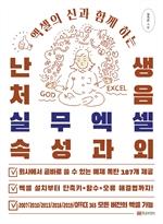 난생처음 실무엑셀 속성과외