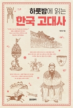 하룻밤에 읽는 한국 고대사