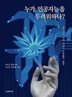 누가 인공지능을 두려워하나?