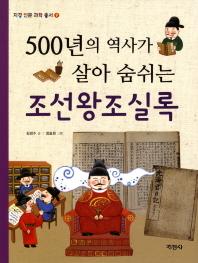 500년의 역사가 살아 숨쉬는 조선왕조실록