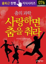 춤의 과학, 사랑하면 춤을 춰라 - 출퇴근 한뼘지식 시리즈 by 과학동아76