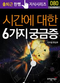 시간에 대한 6가지 궁금증 - 출퇴근 한뼘지식 시리즈 by 과학동아80