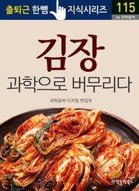김장, 과학으로 버무리다 - 출퇴근 한뼘지식 시리즈 by 과학동아115